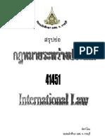 สรุปย่อ - กฎหมายระหว่างประเทศ (ชมรมนศ.มสธ.ราชบุรี)