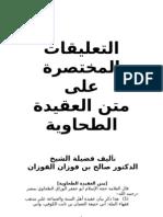 التعليقات المختصرة على متن العقيدة الطحاوية