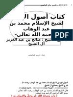شرح أصول الإيمان للشيخ صالح آل الشيخ