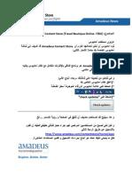 Content Store (Arabic Version)