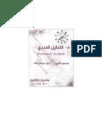 كتاب التحليل العددي