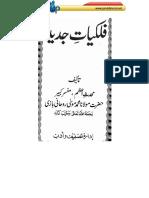 Falakiat e Jadidah by Maulana Muhammad Mosa Rohani Bazi