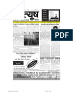 Pratyush Dainik 17 'Th Final