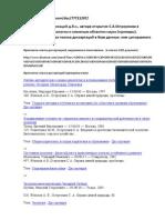 Экология. Цитирование публикаций д.б.н., автора открытия С.А.Остроумова в диссертациях по экологии и смежным областям науки. http://www.scribd.com/doc/77721297