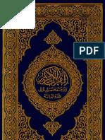 Greek Quran