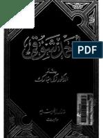 ديوان احمد شوقي ~~~