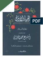 الشيخ محمد الغزالي الحياة الأولى ـ ديوان شعر