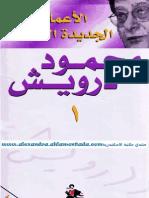 ديوان الأعمال الجديدة الكاملة، محمود درويش