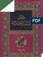 ديوان ليلة الأخيلية - تحقيق وشرح د. واضح الصمد