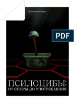 Psilocybe Book