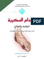 الاقدام السكرية - عن اصابات القدم لدى مرضى السكر