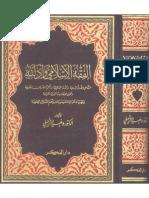 Fiqh Islami wa Adillatuh - Cover