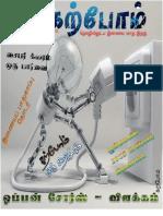 Karpom (Internet Monthly Magazine for Technology) ~ Jan 2012 ~ RaGa@TMT