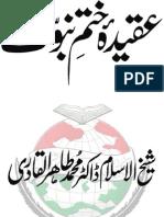 aqida-khatam-e-nabuwat_1