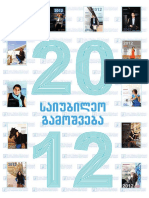 #62-PRSchool Calendar, 2012