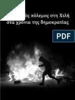 Koinwnikos-polemos-sth-Xilh_2011-12_BR