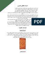 التراث الثقافي المغربي