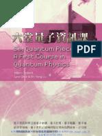 六堂量子資訊課 Six Quantum Pieces