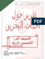 التقرير الاسبوعي الحادي عشر عن أحداث البحرين من 30-12-2011 الى 5-1-2012
