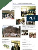 友好会会報2003-06