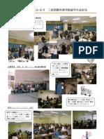 友好会会報2003-11