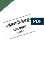 Sant Vani Sangrah Part 1 Sakhi