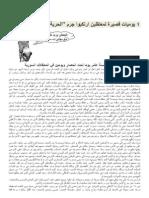 مذكرات أربعة معتقلين في سجون بشار الأسد