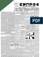 Απολογία Ι. Παπαστράτου 1 ( Δίκη των Βιομηχάνων το 1948 )