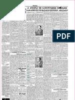 Απολογία Ι. Παπαστράτου 2 ( Δίκη των Βιομηχάνων το 1948 )