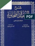 """شرح العقيدة الطحاوية الشيخ العلامة الألباني رحمه الله - The Explanation of """"Aqeedah-Tahaweeyah"""" of Imam Tahawee - by Shaikh Muhammad Nasirudeen al-Albaani"""