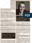 Συνέντευξη Λάζαρου Λαζάρου στην εφημερίδα ΘΕΜΑ