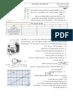 الفرض الكتابي 2 في العلوم الفيزيائية مستوى الجذع المشترك
