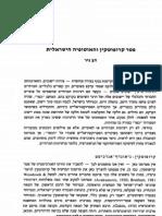 Peter Kropotkin and the Israeli Utopia HEBREW