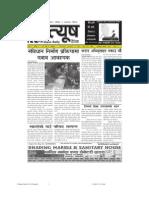 Pratyush Dainik 19 Th Final