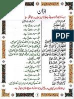 Azan,Namaz ,Namaz e Janaza and Dua with Urdu Translation
