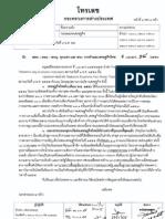 Economic Fact Sheet Jan 2012