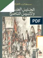 الجليس الصالح و الانيس الناصح - سبط ابن الجوزي
