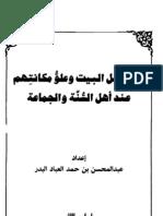 فضل أهل البيت وعلو مكانتهم عند أهل السنة والجماعة - The Virtues of The Household of The Prophet & Their Lofty Status Amongst Ahlusunnah wal Jama'ah - Shaikh 'Abdul-Muhsin al-Abbaad al-Badr