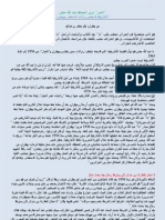 Lutte de Abdellah Haman pour tamazight (نضال عبدالله همان من أجل الأمازيغية)