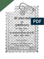 Shankarachrya or Kumaril Bhatt