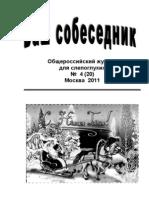 № 4(20) 2011г -pdf