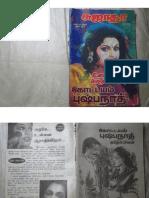 Tamil Magazine 228