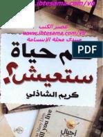 تحميل كتاب كم حياة ستعيش - كريم الشاذلي