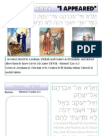 Va'Era Hebrew Copywork 6-3