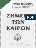 Σημεία των Καιρών - Γέροντος Παϊσίου του Αγιορείτου (Χειρόγραφο Κείμενο)