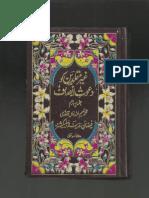 Wahabi Ahle Hadees --Encylopedia of Wahabi Ahle Hadees Najdi