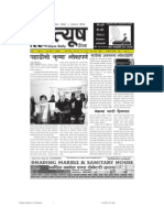Pratyush Dainik 21 Th Final