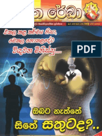 Chiththa Reka (First Issue)