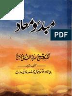 Mabda wa Ma'ad – Urdu translation by Iqbal Ahmad Mujaddidi