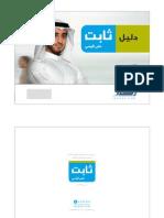 دليل حمله ثابت علي قيمي